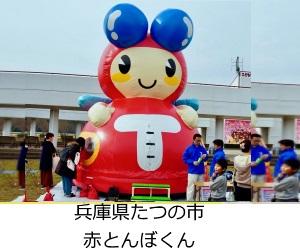 兵庫県たつの市 赤とんぼくん