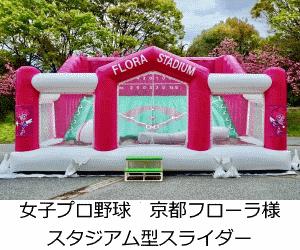 女子プロ野球 京都フローラ様 スタジアム型スライダー