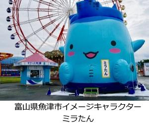 富山県魚津市イメージキャラクター ミラたん