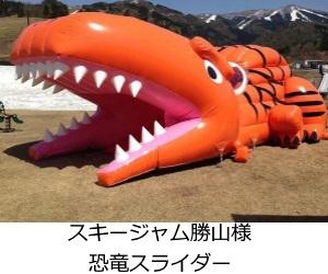 スキージャム勝山様 恐竜スライダー